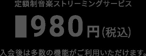 定額制音楽ストリーミングサービス 月額980円(税込)
