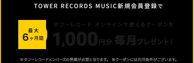 TOWER RECORDS MUSIC新規会員登録でタワーレコードオンラインで使えるクーポンを最大6カ月1,000円分毎月プレゼント! ※タワーレコードメンバーズの登録が必要となります。 ※クーポンには利用条件がございます。