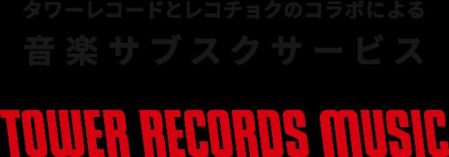 タワーレコードとレコチョクのコラボによる 音楽サブスクサービス TOWER RECORDS MUSIC